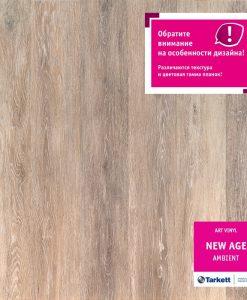 ПВХ Плитка Tarkett (Таркетт) New Age Ambient - ціна, купити в Івано-Франківську